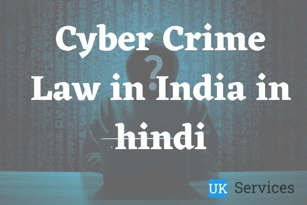 cyber-crime-law-in-india-in-hindi