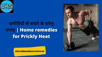 ghamaraya-sa-bcana-ka-gharal-upae-home-remedies-for-prickly-heat-miliaria-in-hindi